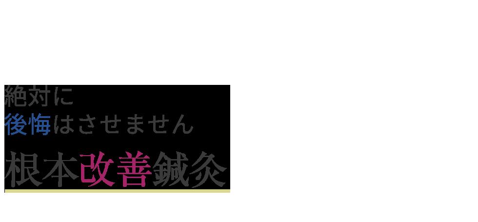 「表参道ビオ東洋医学センター」渋谷区・原宿の鍼灸で口コミ評価No.1 メインイメージ