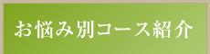 「表参道ビオ東洋医学センター」渋谷区・原宿の鍼灸で口コミ評価No.1 お悩み別コース紹介